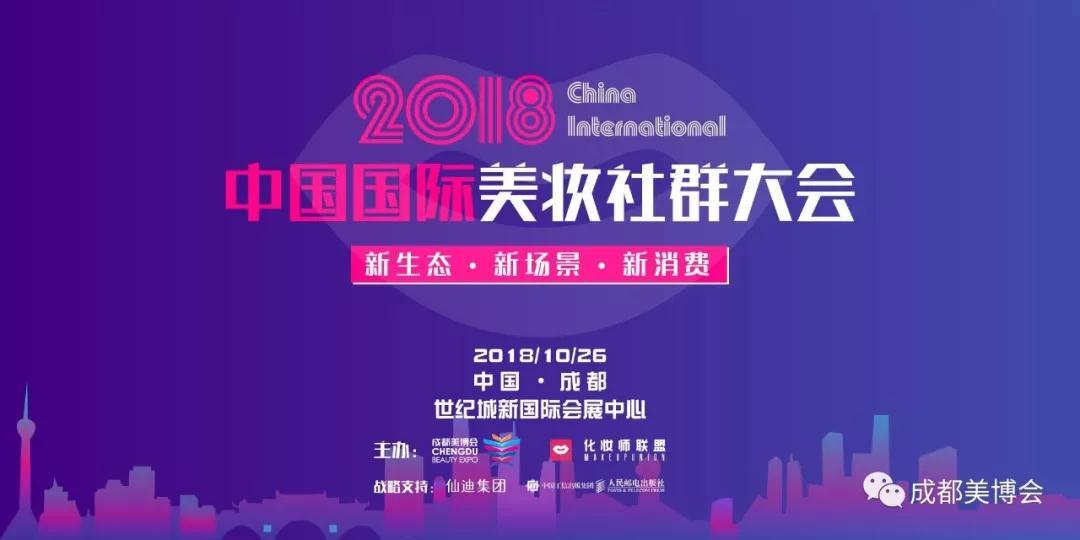 《中国国际美妆社群大会》亮相成都美博会.jpg